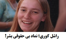 کلیپ راشل کوری؛ نماد بی حقوقی بشر!.jpg (220×134)