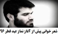 فیلم شعرخوانی فوق العاده میثم مطیعی پیش از آغاز نماز عید فطر96.jpg (220×134)
