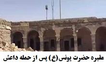 فیلم آرامگاه حضرت یونس(ع) پس از حمله داعش.jpg (220×134)