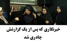 فیلم خبرنگاری که پس از یک گزارشش چادری شد.jpg (220×134)