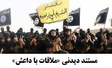 فیلم مستند دیدنی «ملاقات با داعش».jpg (220×134)