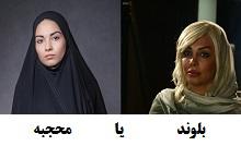 کلیپ بلوند یا محجبه؟!.jpg (220×134)