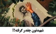 کلیپ شهیدتون چقدر گرفته؟!.jpg (220×134)