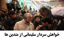 فیلم خواهش سردار سلیمانی از خواهران و برادران متدین.jpg (220×134)
