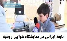 فیلم نوجوان نابغه ایرانی در نمایشگاه هوایی روسیه.jpg (220×134)