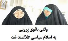 فیلم وقتی بانوی پِرویی به اسلام سیاسی علاقمند شد.jpg (220×134)