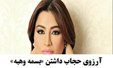 فیلم آرزوی حجابِ «بسمه وهبه» مجری بیحجاب مصری در برنامهی زنده.jpg (220×134)