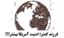 کلیپ فرزند کمتر؛ امنیت آمریکا بیشتر!!!.jpg (220×134)