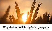 کلیپ ما مریخی نیستیم، ما فقط مسلمانیم!!!.jpg (220×134)