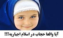 کلیپ واقعا حجاب در اسلام اجباریه؟!!.jpg (220×134)