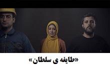 نماهنگ «طایفه ی سلطان».jpg (220×134)