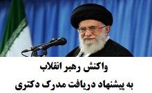 واکنش رهبر انقلاب به پیشنهاد دریافت مدرک دکتری + فیلم.jpg (220×134)