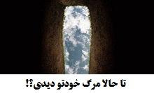 کلیپ تا حالا مرگ خودتو دیدی؟!.jpg (220×134)