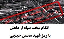 فیلم انتقام سخت سپاه از داعش با رمز شهید محسن حججی.jpg (220×134)