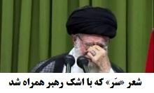 فیلم شعر «سَر» که با اشک رهبر انقلاب همراه شد.jpg (220×134)