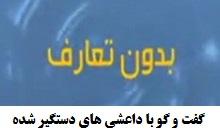 فیلم گفت و گو با داعشی های دستگیر شده.jpg (220×134)