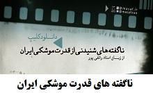 دانلود کلیپ ناگفته های استاد رائفی پور از قدرت موشکی ایران از زبان استاد رائفی پور.jpg (220×134)