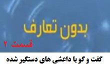فیلم گفت و گو با داعشی های دستگیر شده (قسمت دوم).jpg (220×134)