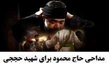 فیلم مداحی محمود کریمی برای شهید محسن حججی.jpg (220×134)