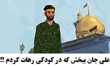 کلیپ علی جان ببخش که در کودکی رهات کردم!!!.jpg (220×134)