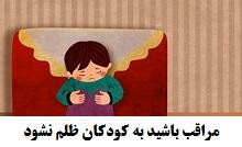 نماهنگ مراقب باشید به کودکان ظلم نشود.png (220×134)