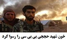 فیلم خون شهید حججی بی بی سی را رسوا کرد.jpg (220×134)