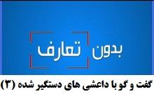 فیلم گفت و گو با داعشی های دستگیر شده (قسمت سوم).jpg (220×134)