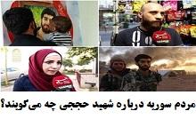 فیلم مردم سوریه درباره شهید حججی چه میگویند؟.jpg (220×134)