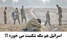 کلیپ اسرائیل هم مگه شکست می خوره؟!.jpg (220×134)