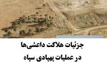 فیلم جزئیات هلاکت داعشیها در عملیات پهپادی سپاه.jpg (220×134)
