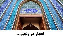 کلیپ اعجاز در زنجیر....jpg (220×134)