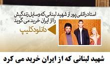 کلیپ استاد رائفی پور از شهید لبنانی که وسایل زندگی اش را از ایران می خرد میگوید.jpg (220×134)
