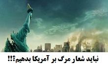 کلیپ نباید شعار مرگ بر آمریکا بدهیم؟!!.jpg (220×134)