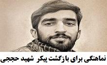 نماهنگی برای بازگشت پیکر آسمانی شهید حججی.jpg (220×134)
