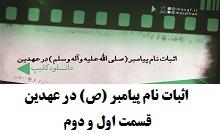 کلیپ اثبات نام پیامبر (ص) در عهدین قسمت اول و دوم shia muslim.jpg (220×134)