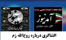 فیلم افشاگری یکی از مسئولان سابق بیبیسی درباره روحالله زم ماجرای دروغ دختر رئیس قوه قضاییه.jpg (220×134)