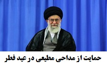 فیلم حمایت رهبر انقلاب از مداحی جنجالی میثم مطیعی در عید فطر.jpg (220×134)
