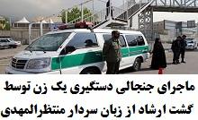 فیلم ماجرای کلیپ جنجالی دستگیری یک زن توسط گشت ارشاد از زبان سردار منتظرالمهدی.jpg (220×134)