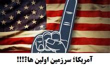 کلیپ آمریکا؛ سرزمین اولین ها؟!!!.jpg (220×134)