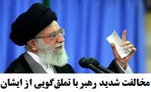 فیلم مخالفت شدید رهبر انقلاب با تملقگویی از ایشان.jpg (220×134)