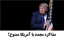 فیلم مذاکره مجدد با آمریکا ممنوع! آزموده را آزمودن خطاست.jpg (220×134)