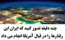 فیلم موشن گرافیک «برای چند دقیقه تصور کنید که ایران، این رفتارها را در قبال آمریکا انجام داده بود».jpg (220×134)