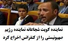 فیلم نماینده کویت، نماینده رژیم صهیونیستی را از کنفرانس اخراج کرد.jpg (220×134)