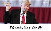 قسمت سیوپنجمین مجموعه دیش و میش؛ اینجا ایرانه حرفی داری دااااش؟.jpg (220×134)