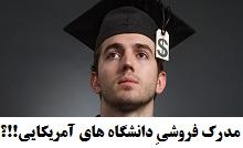کلیپ مدرک فروشیِ دانشگاه های آمریکایی؟!!.jpg (220×134)