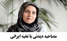کلیپ مصاحبه دیدنی با نخبه ایرانی که از هلند بازگشت.jpg (220×134)