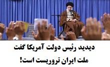 فیلم رهبر انقلاب دیدید رئیس دولت آمریکا گفت ملت ایران تروریست است!.jpg (220×134)
