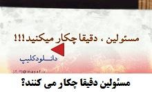 کلیپ استاد رائفی پور «مسئولین دقیقا چکار می کنند؟»shia muslim.jpg (220×134)