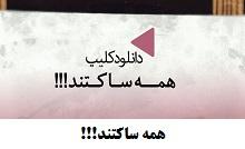 کلیپ استاد رائفی پور «همه ساکتند!!!» shia muslim.jpg (220×134)