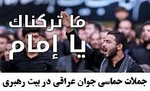 فیلم جملات حماسی جوان عراقی خطاب به رهبر انقلاب.jpg (220×134)